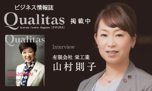 ビジネス情報誌 Qualitas